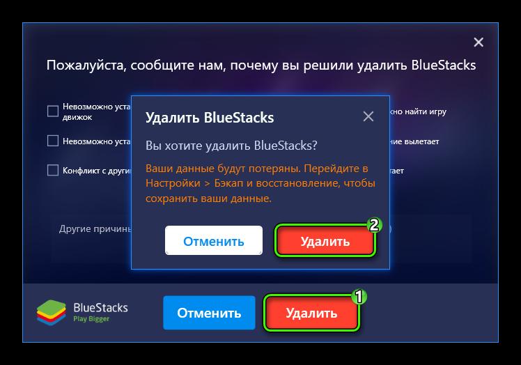 Окно деинсталляции BlueStacks