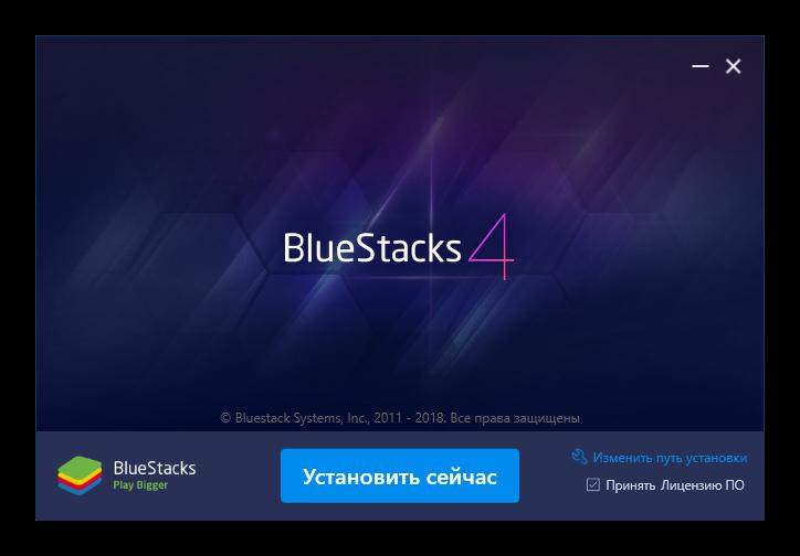 Окно начала инсталляции BlueStacks