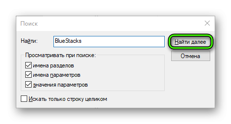 Поиск BlueStacks в Редакторе реестра