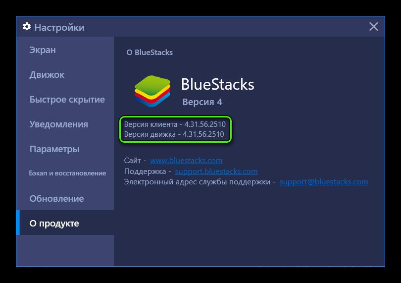 Просмотр установленной версии эмуляторна в настройках BlueStacks