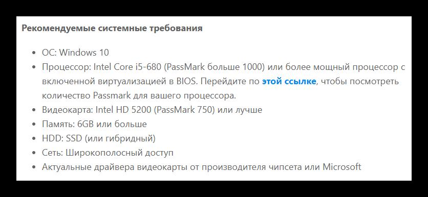 Рекомендуемые системные требования для BlueStacks 3