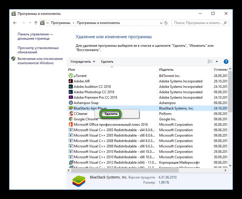 Удалить BlueStacks через программы и компоненты