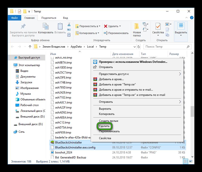 Удалить папки и файлы с именем BlueStacks в Проводнике