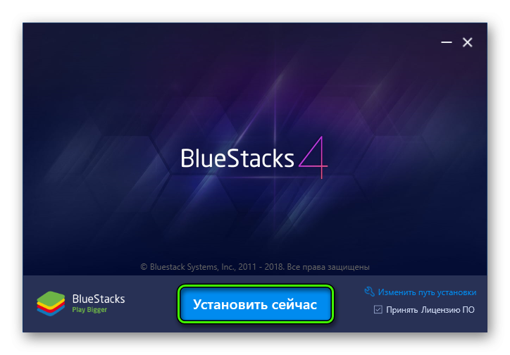 Установить сейчас BlueStacks для Windows 10