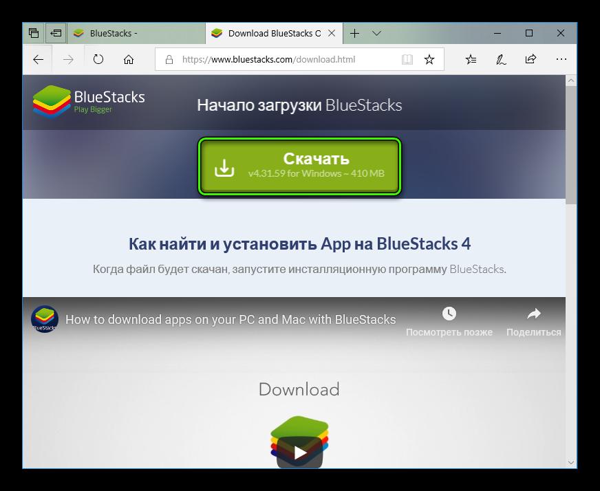 Загрузка BlueStacks с официального сайта