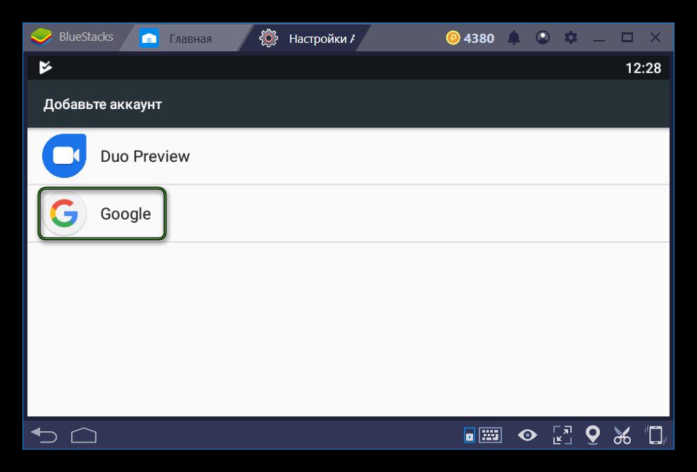 Добавление нового аккаунта Google в настройках BlueStacks