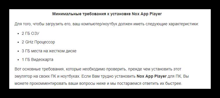 Картинка Минимальные требования к установке Nox App Player