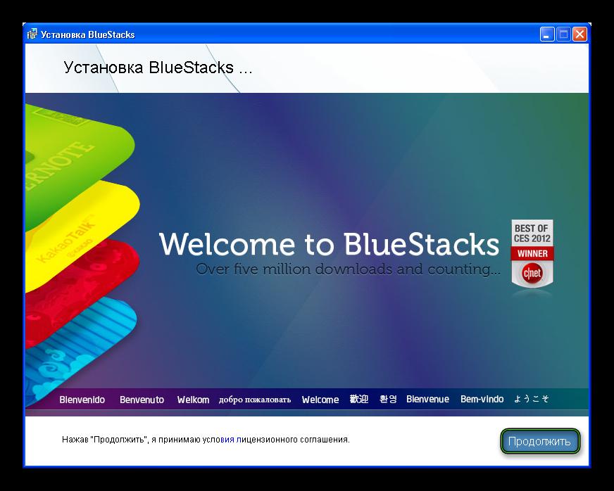 Кнопка Продолжить в окне установки BlueStacks 1