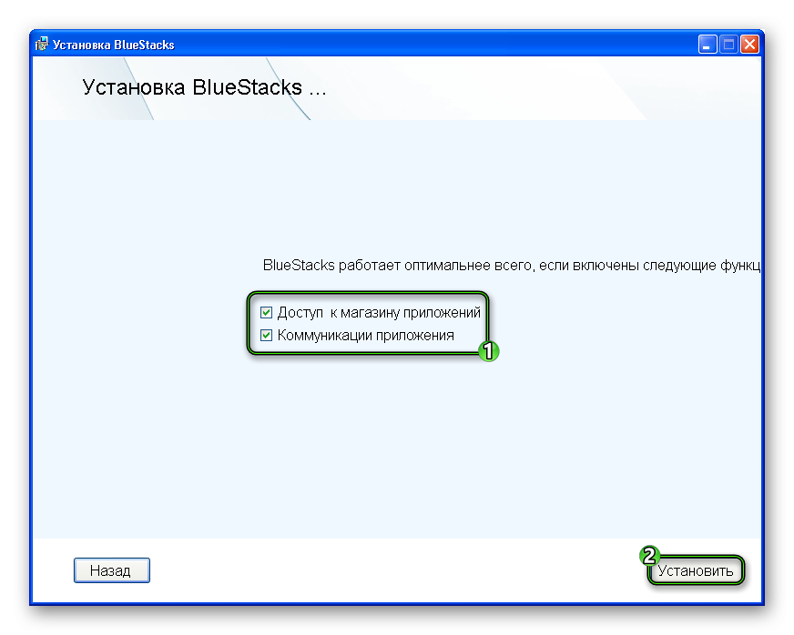 Кнопка Установить в окне установки BlueStacks 1