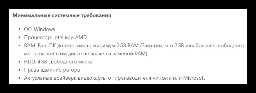 Минимальные системные требования для BlueStacks 3N с официального сайта