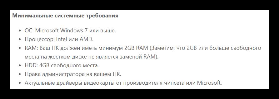 Минимальные системные требования для BlueStacks 4 с официального сайта