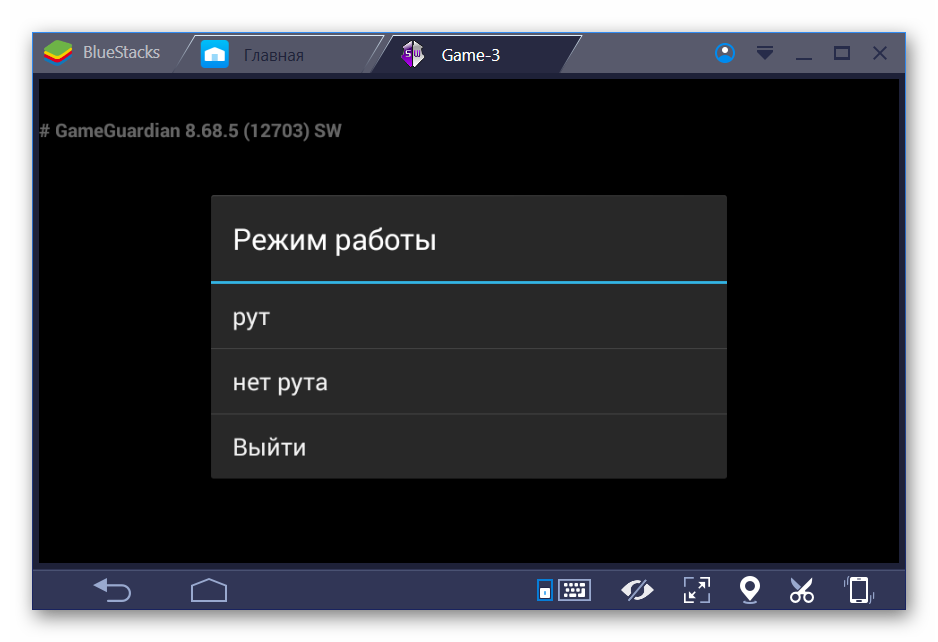 Настройка Game Guardian в BlueStacks