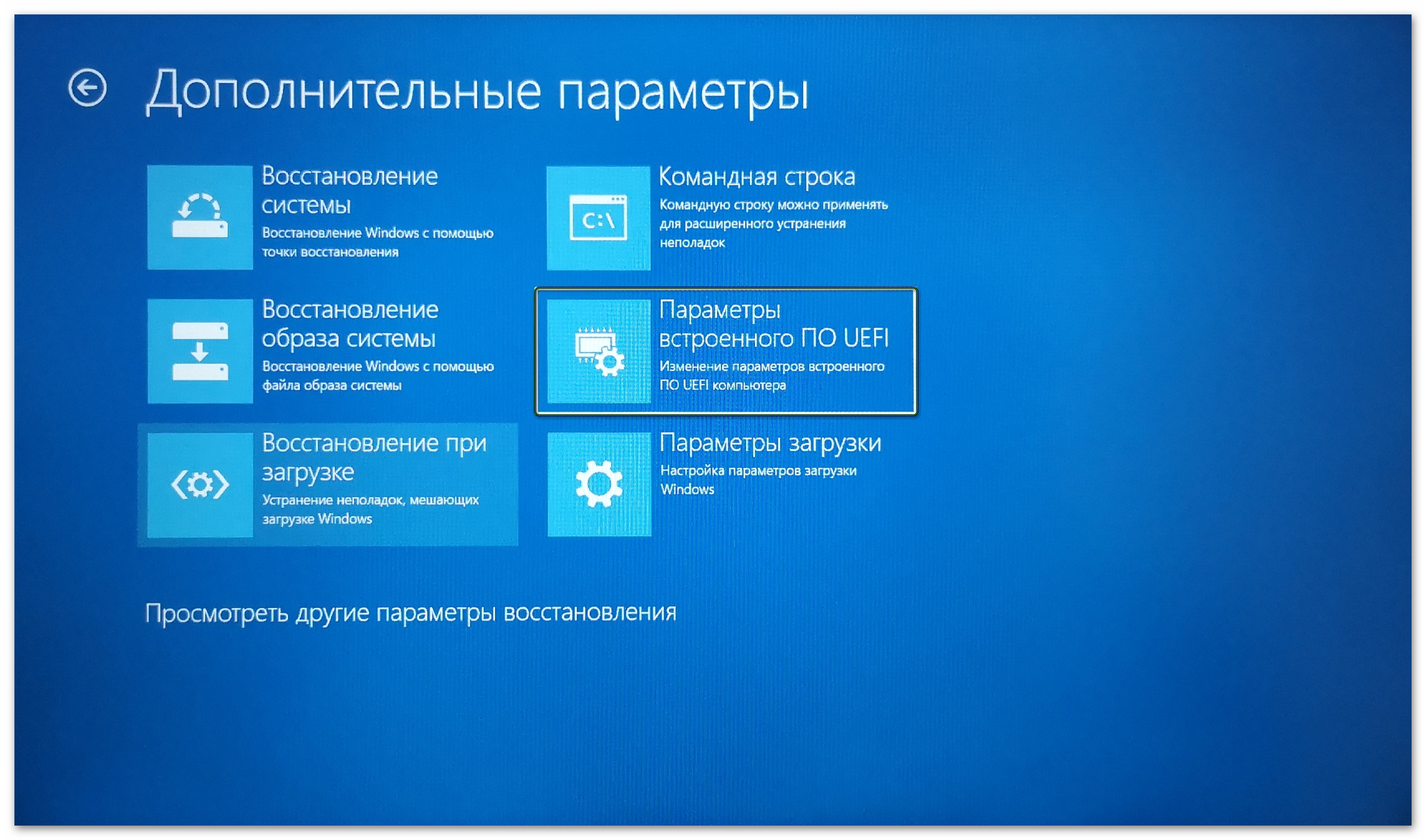 Опция перезагрузки в BIOS для Windows 10