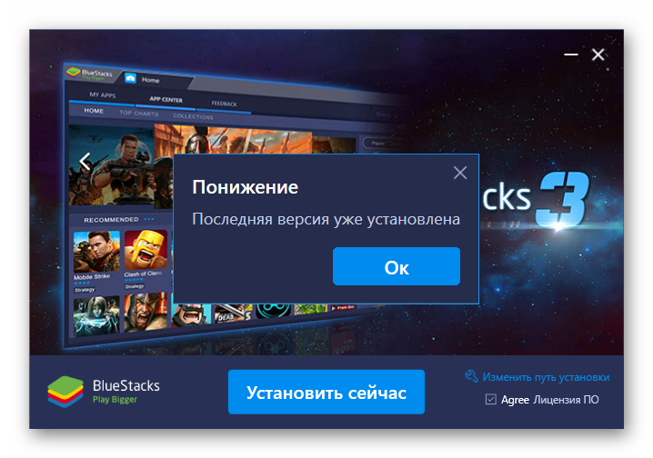 Ошибка установки в BlueStacks
