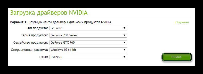 Поиск драйверов на сайте NVIDIA