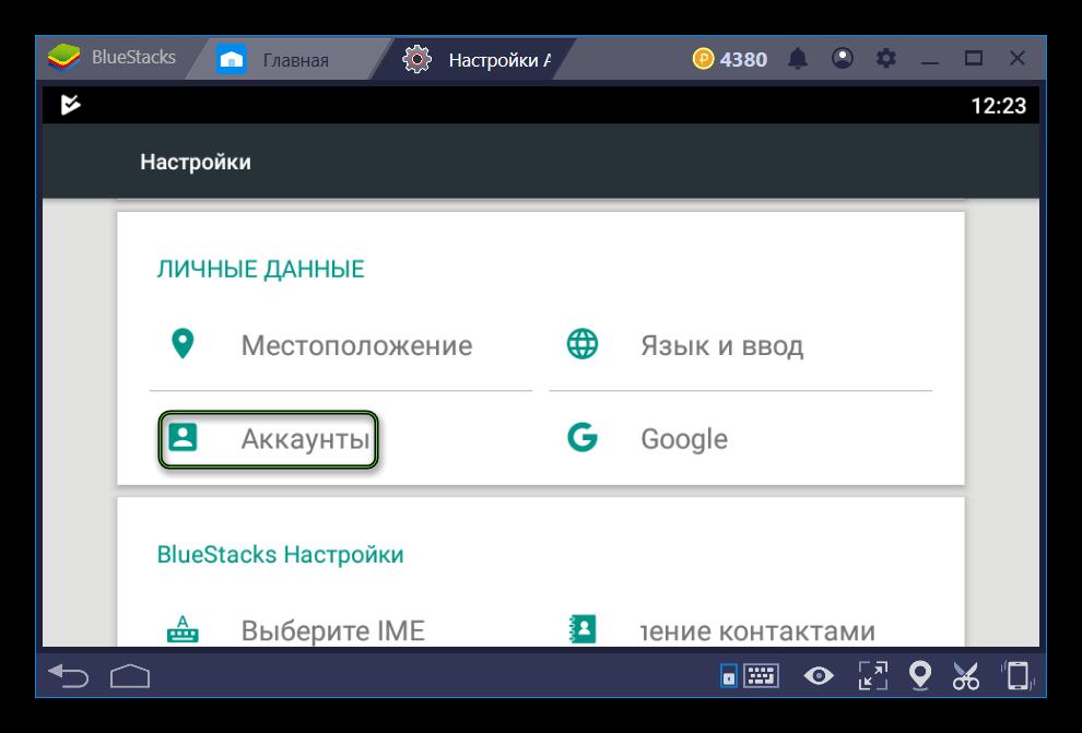 Пункт Аккаунты в настройках Android для BlueStacks