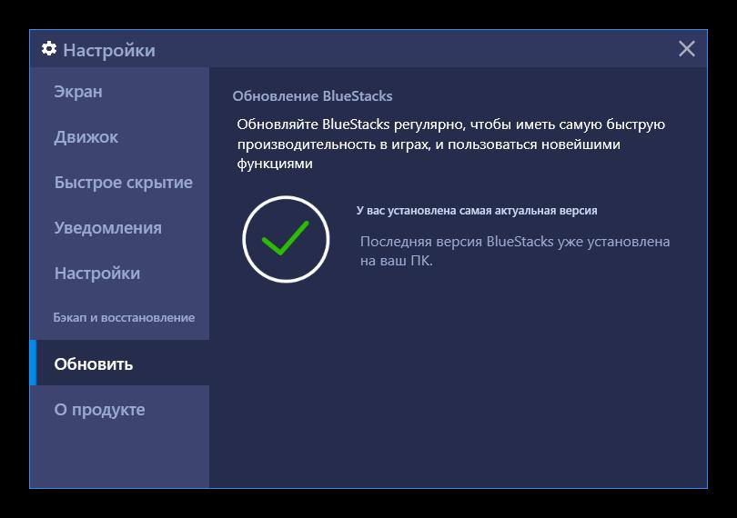 Пункт Обновить в настройках BlueStacks 3