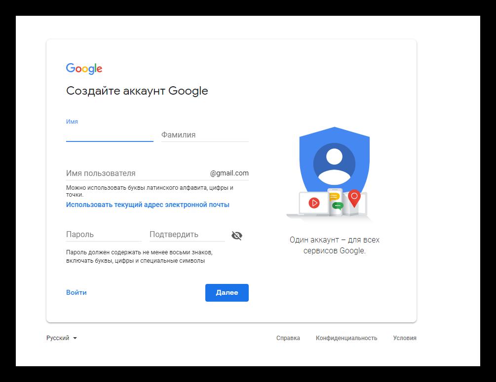 Регистрация на сайте Google