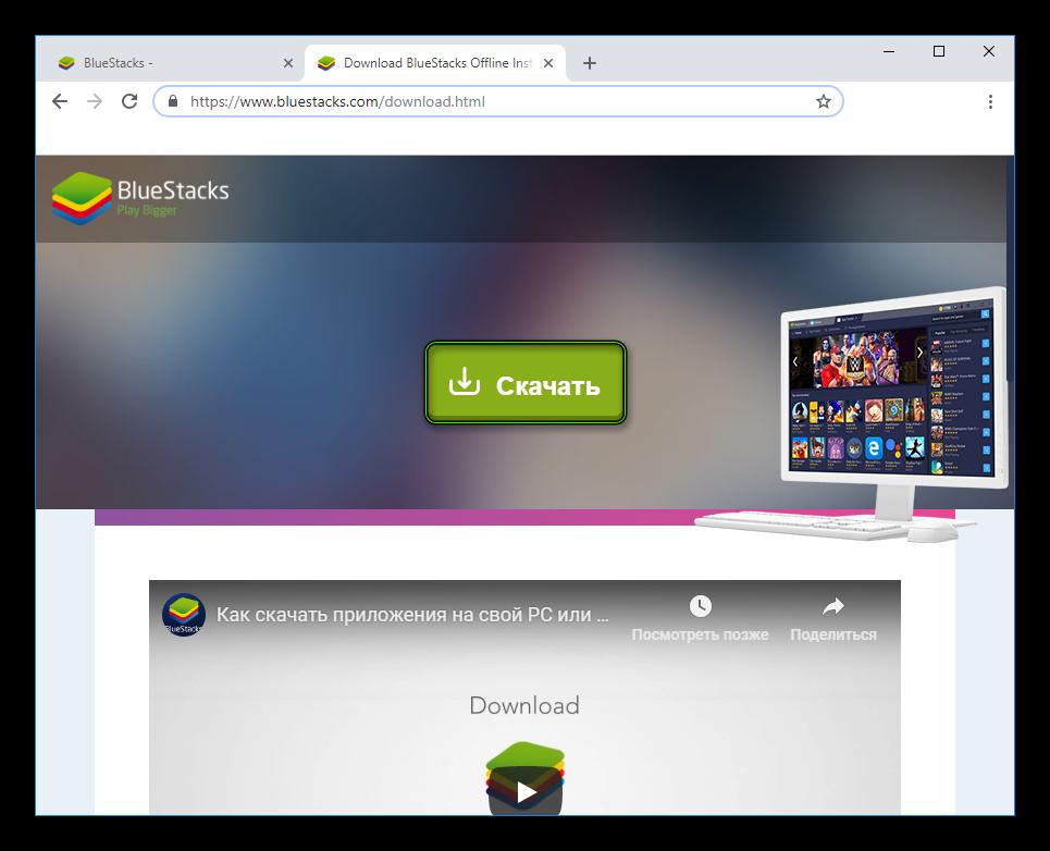 Скачать BlueStacks 4 с официального сайта