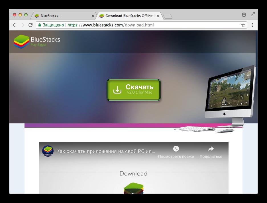 Скачать BlueStacks для Mac с официального сайта