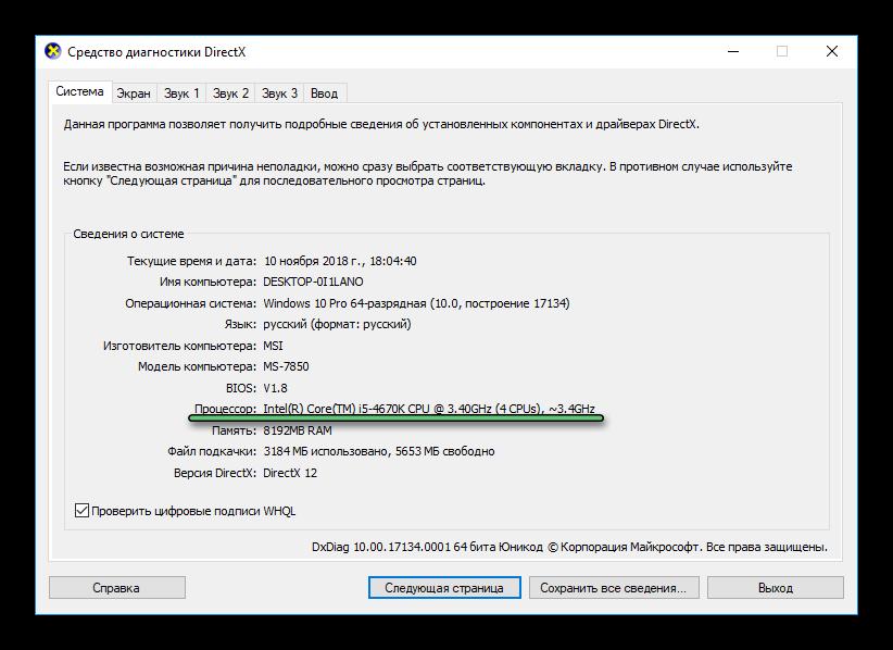 Сведения о процессоре в dxdiag