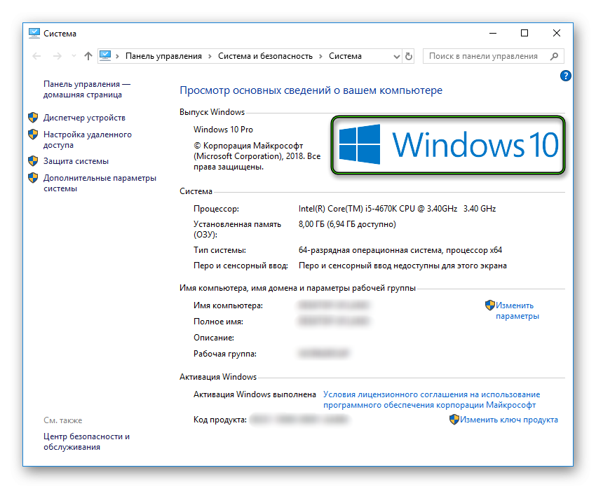 Свойства системы для Windows 10