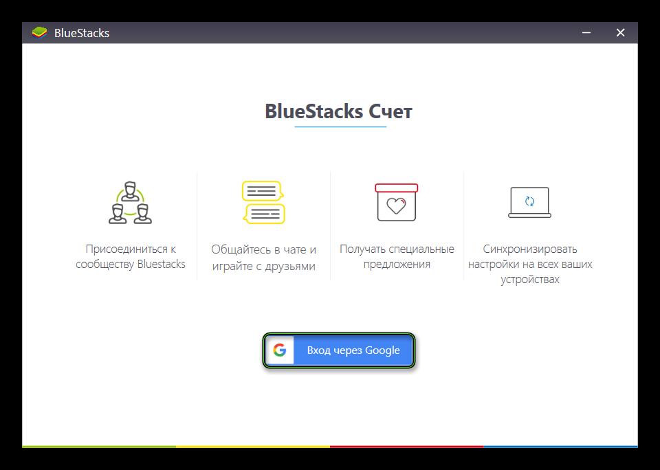 Вход через Google в BlueStacks 2
