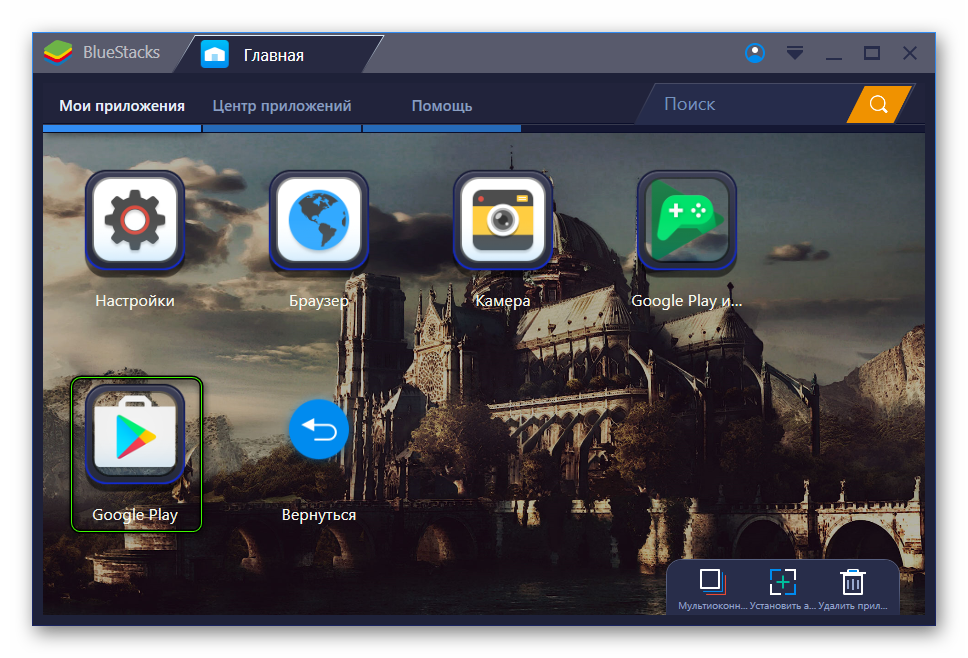 Запуск Гугл Плей на BlueStacks 3
