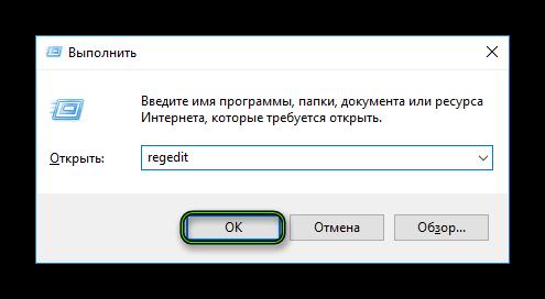 Запуск инструмента regedit через диалоговое окно Выполнить