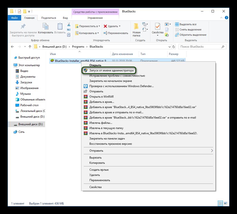 Запуск от имени администратора для установочного файла BlueStacks 4