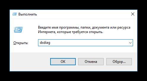 Запуск утилиты dxdiag через диалоговое окно Выполнить