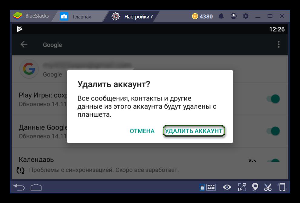 Завершение удаления аккаунта настройках Android для BlueStacks