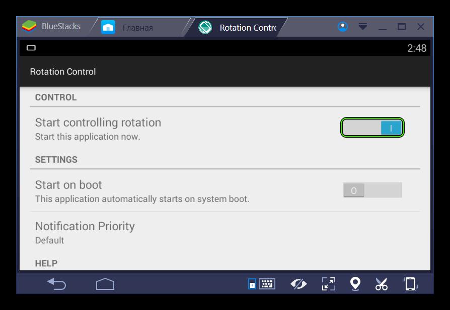 Активация Rotation Control в BlueStacks