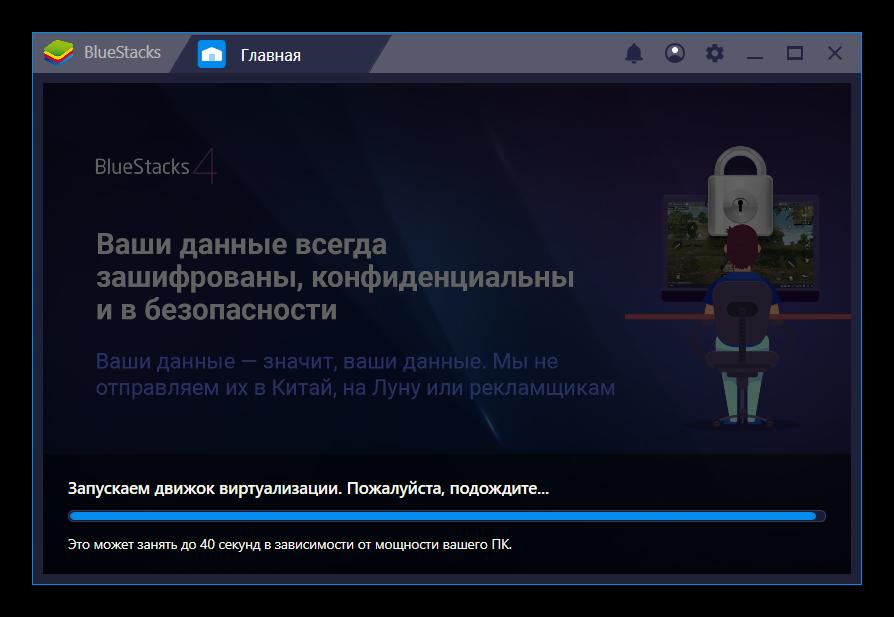 Бесконечный запуск движка виртуализации в BlueStacks