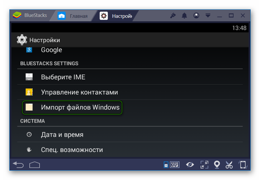 Импорт файлов Windows в BlueStacks 3