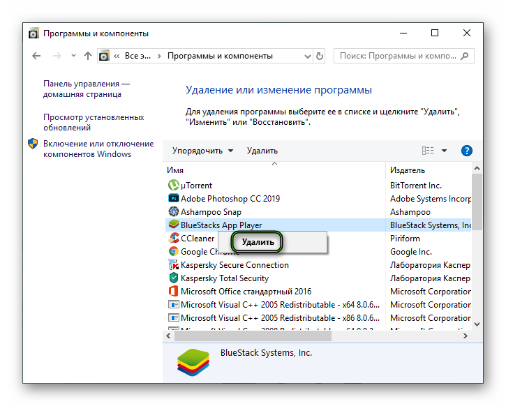 Опция удаления для BlueStacks в Программы и компоненты Windows