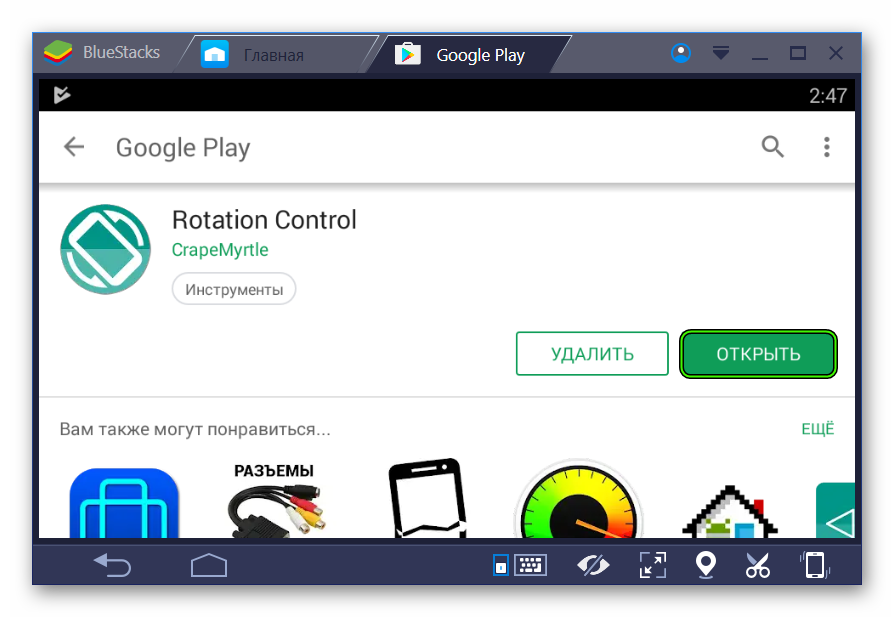 Открыть Rotation Control из Google Play в BlueStacks