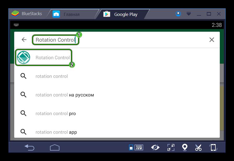 Поиск Rotation Control в Google Play в BlueStacks