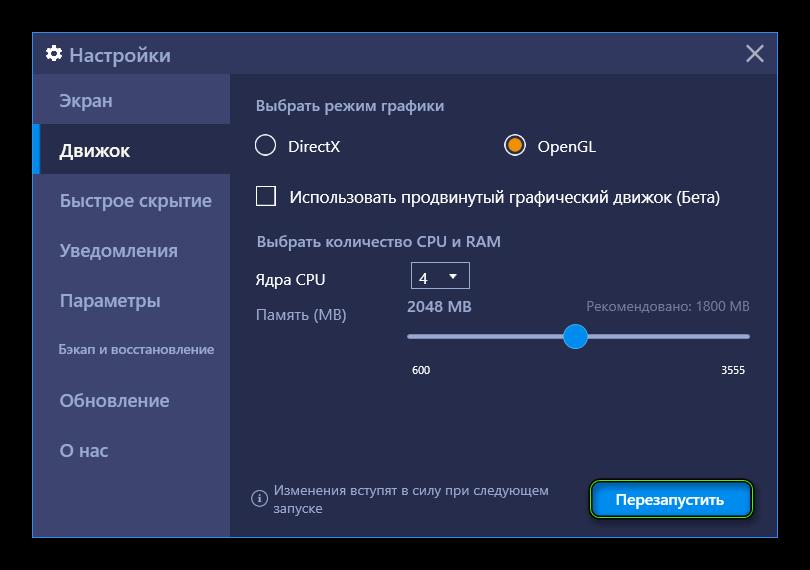 Применения оптимальных параметров для эмулятора BlueStacks
