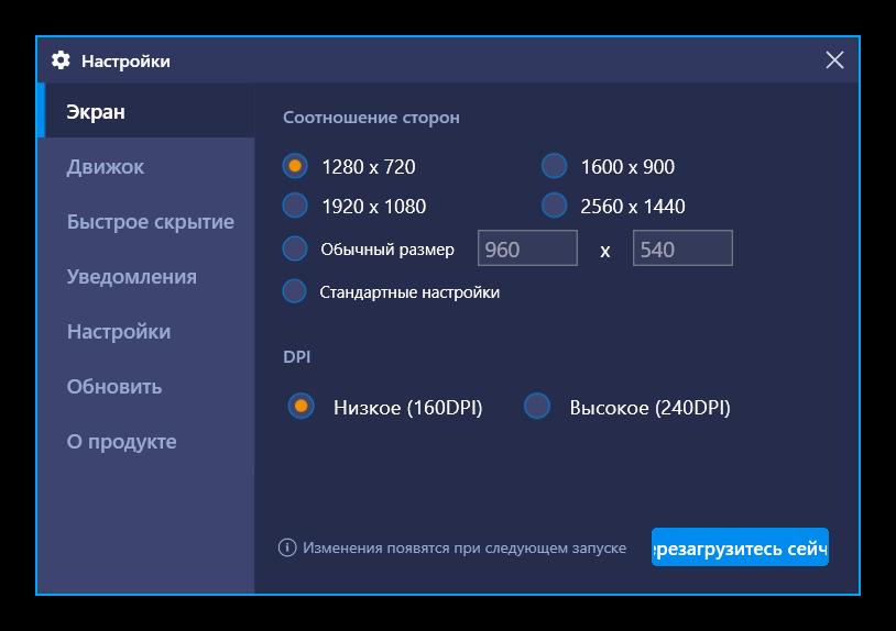 Применить настройки из вкладки Экран в BlueStacks