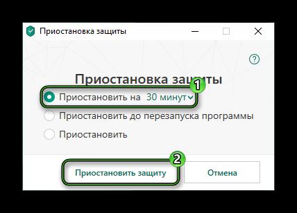 Приостановить защиту Kaspersky