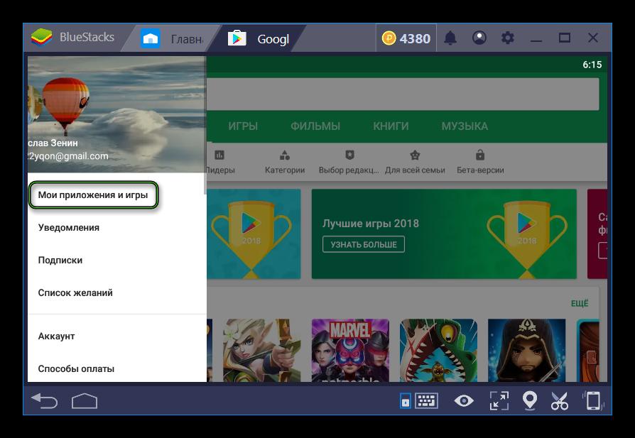 Пункт Мои приложения и игры в Google Play Store для BlueStacks