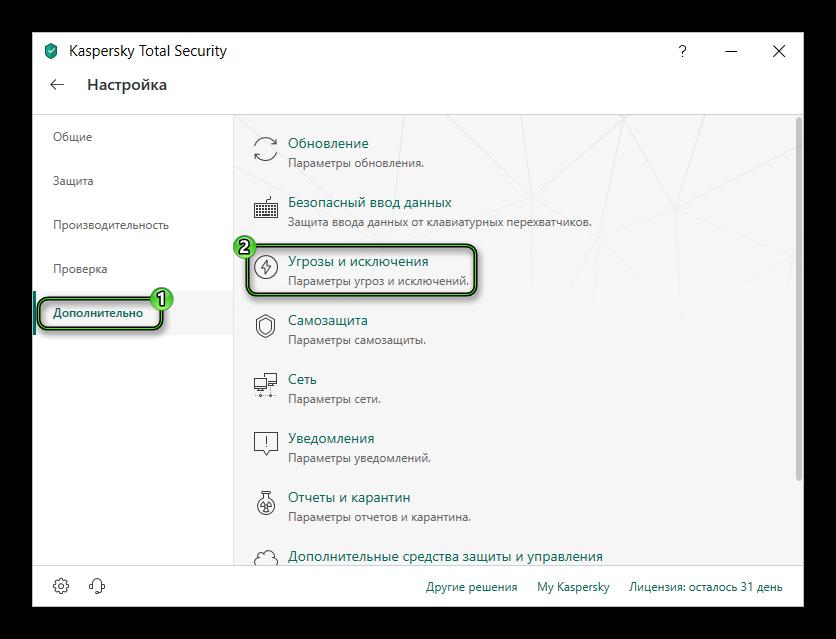 Пункт Угрозы и исключения в настройках Kaspersky