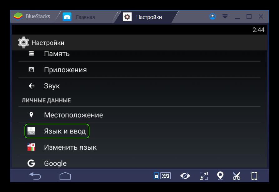 Пункт Язык и ввод для настроек Android в BlueStacks 3