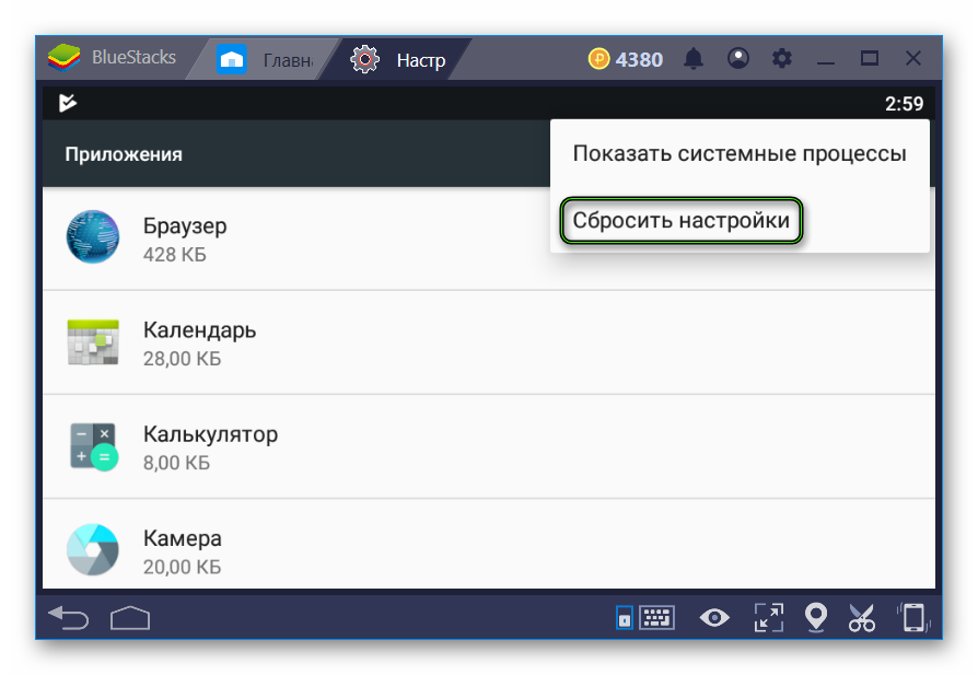 Сбросить настройки в параметрах Android для BlueStacks 4
