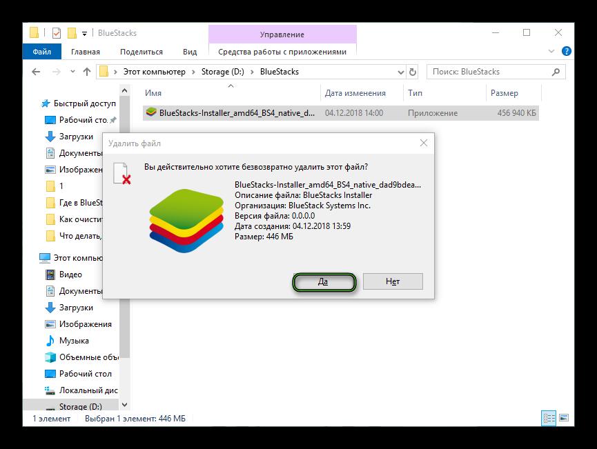 Удалить установочный файл BlueStacks в Проводнике