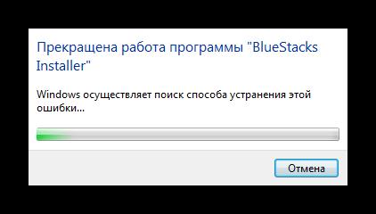 Вид ошибки Прекращена работа программы BlueStacks Installer