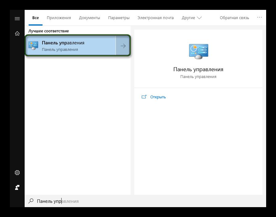 Запуск Панели управления через поисковой запрос в меню Пуск
