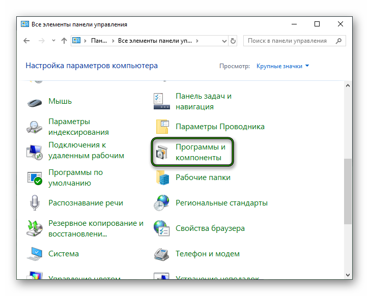 Запуск инструмента Программы и компоненты с помощью Панели управления Windows