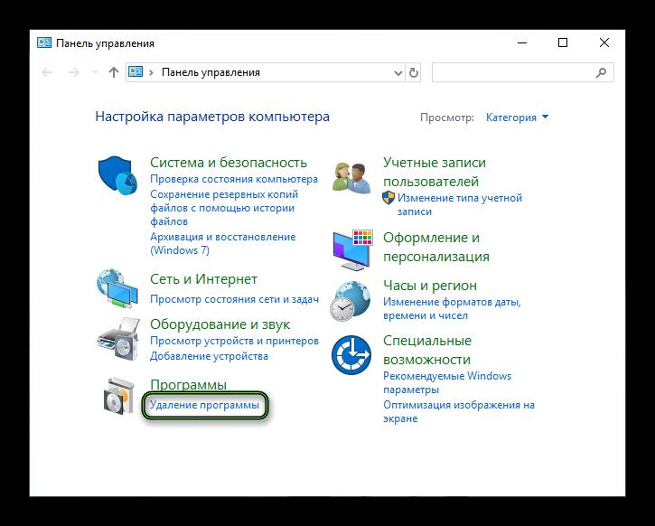 Запуск инструмента Удаление программы с помощью Панели управления Windows